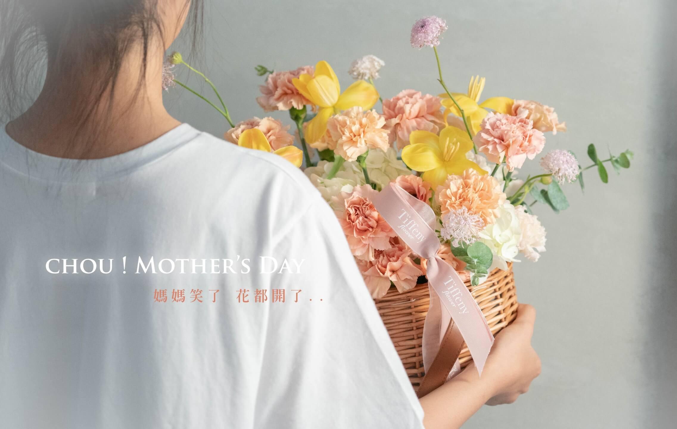 台中花店-母親節花束-提籃花